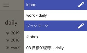 Inbox とブックマークを設定します
