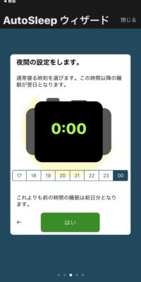 夜間の設定が 0:00 に設定されている