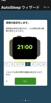 夜間の設定を 21:00 に変更