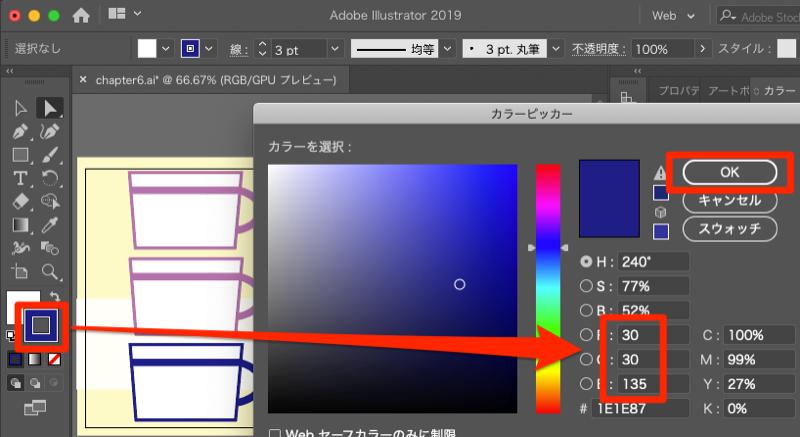 まずは左下のカップの色を変更