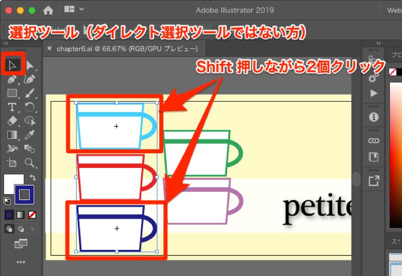 選択ツールで左側の一番上と一番下のカップを選択