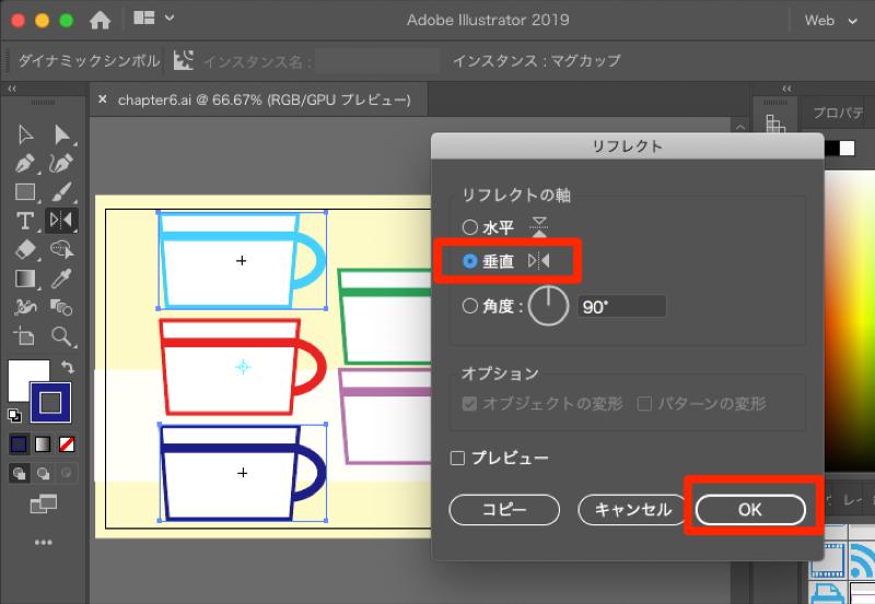 リフレクトツールを選択後、リフレクトツールのアイコンをダブルクリック