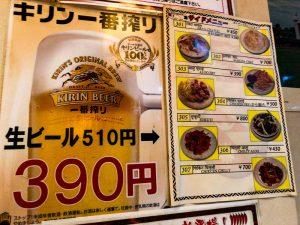 ビール割引