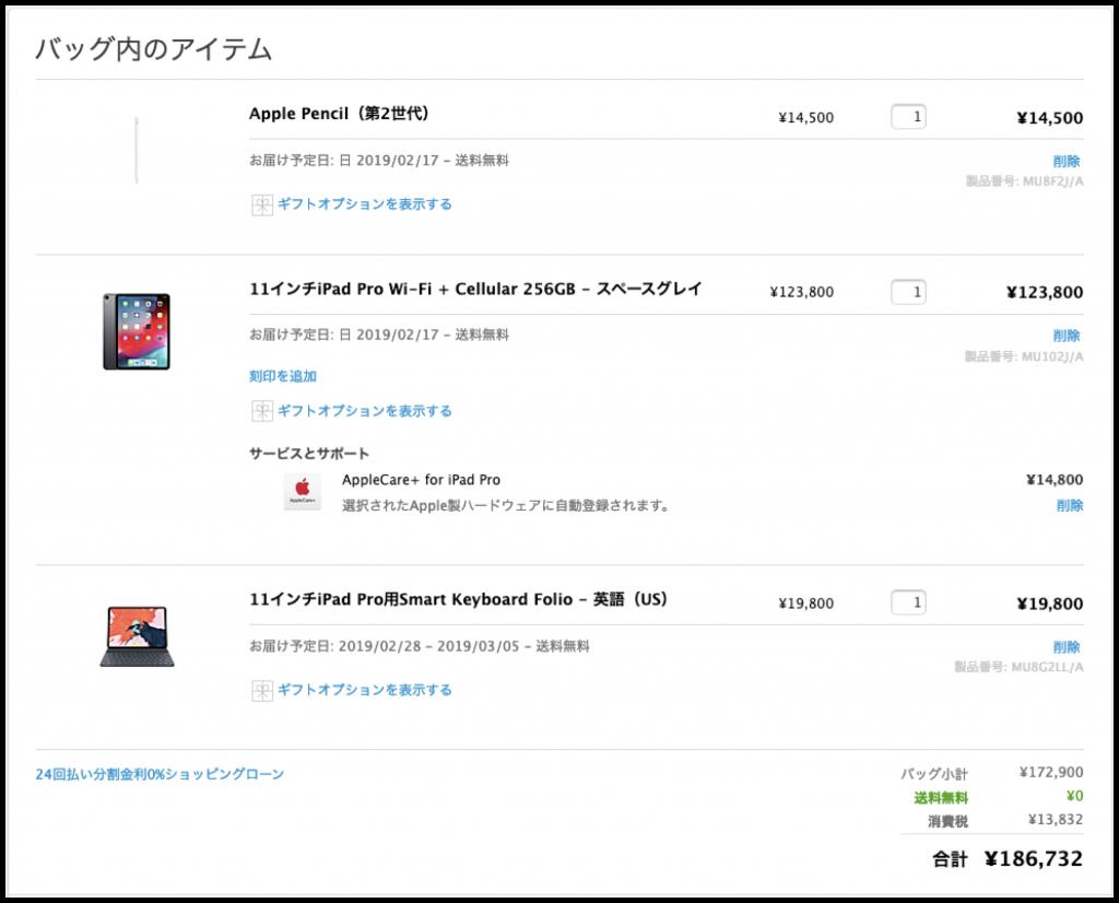 iPad Pro セルラーモデル 256GB + Apple Care + Filio + Apple pencil