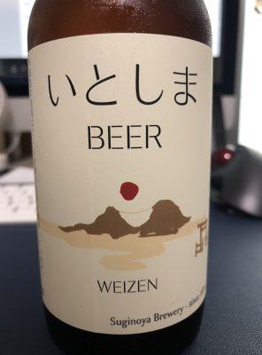 クラフトビール いとしま