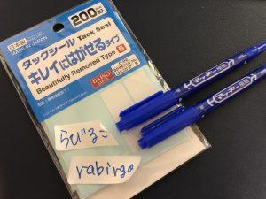 名札用のタックシールとペン