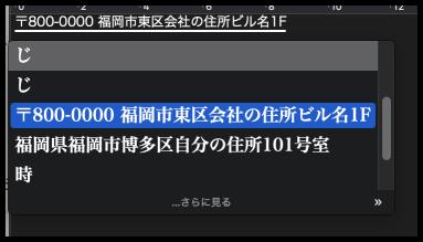 「じ」を複数登録した場合の変換イメージ(PC)