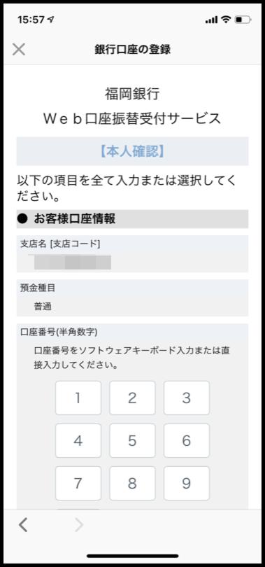 福岡 銀行 コード