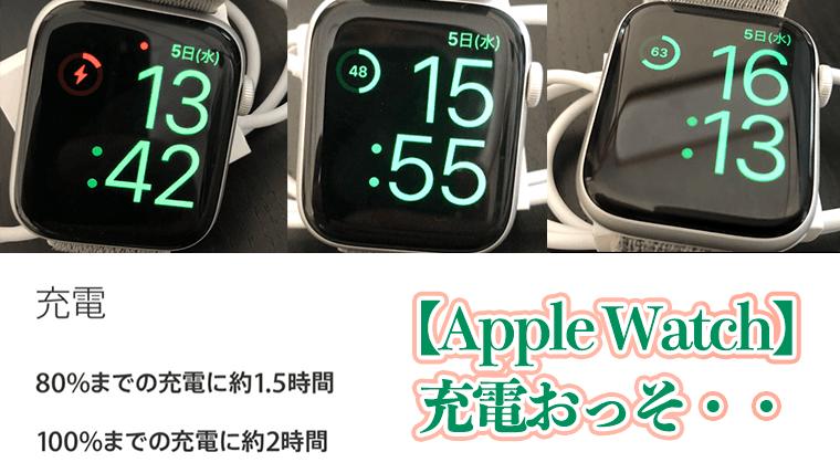 Apple Watch】充電が遅いと感じたらやってみること #AppleWatch4