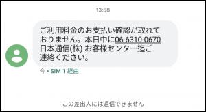 実在の有名企業を騙った迷惑SMS
