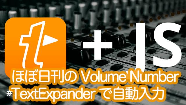 ほぼ日刊の Volume Number を TextExpander で自動入力